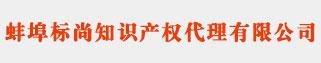 蚌埠商标注册_代理_申请